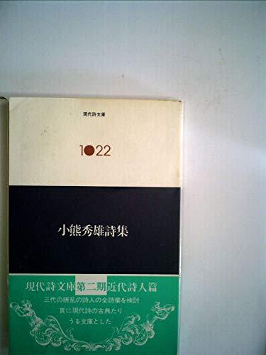 小熊秀雄詩集 (1981年) (現代詩文庫〈1022〉)の詳細を見る