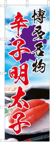 のぼり旗 のぼり 【 博多名物 辛子明太子 】[フルカラー] サイズ60×180cm