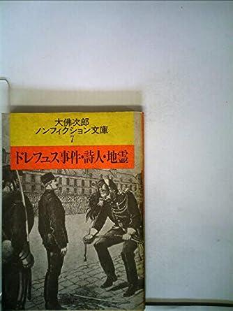 ドレフュス事件・詩人・地霊 (大佛次郎ノンフィクション文庫 7)
