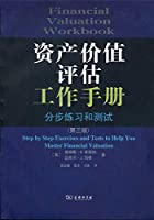 资产价值评估工作手册——分步练习和测试(第三版)
