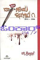 Daadagiriya Dinagalu - Vol. 1 Bangalore Underworld Real Stories