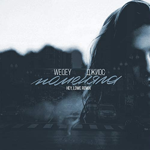 WEQEY & Джиос