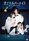 まどろみバーメイド DVD-BOX[DVD]