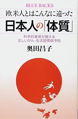 欧米人とはこんなに違った 日本人の「体質」 科学的事実が教える正しいがん・生活習慣病予防 (ブルーバックス)の詳細を見る