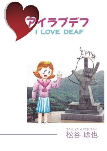 アイラフ?テ?フ  I LOVE DEAF
