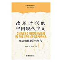 Critical Theory and Research Series reform era of Chinese literary modernism: the history of the 1980s as a spiritual(Chinese Edition)