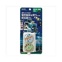 (8個まとめ売り) YAZAWA 海外旅行用変圧器130V1200W HTD130V1200W