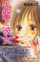 先輩と彼女(1) (講談社コミックス別冊フレンド)の詳細を見る