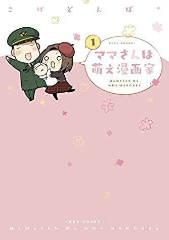 ママさんは萌え漫画家 1 (マッグガーデンコミック EDENシリーズ)
