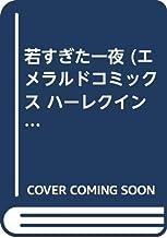 若すぎた一夜 (エメラルドコミックス ハーレクインシリーズ)
