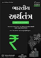Bhartiya Arthtantra (Indian Economy)