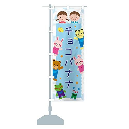 チョコバナナ・屋台・イベント・縁日・子ども会 のぼり旗(レギュラー60x180cm 左チチ 標準)