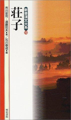 荘子 (新書漢文大系 12)の詳細を見る