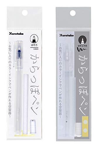 呉竹 からっぽペン [カラーインクでペンが作れる空容器] ほそ芯+ほそふで芯 ECF160-401+402 2種2本組み