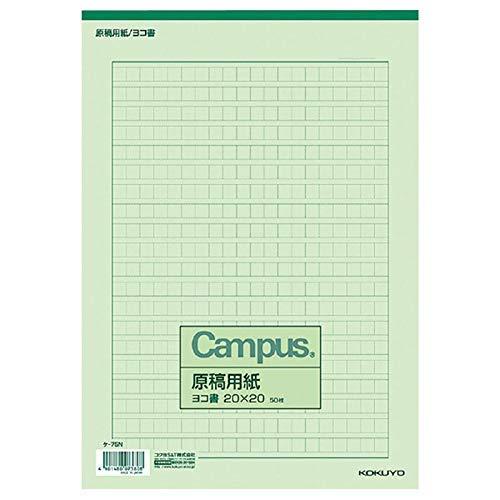 コクヨ『原稿用紙A4横書き20×20罫色緑50枚入り 10冊セット(ケ-75N)』