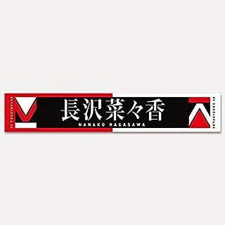 欅坂46 推しメン マフラータオル 二人セゾン 長沢菜々香