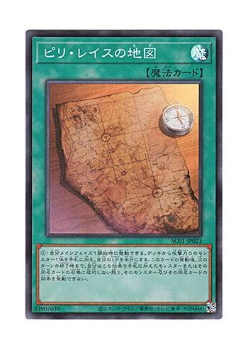 遊戯王 日本語版 AC01-JP023 ピリ・レイスの地図 (スーパーレア)