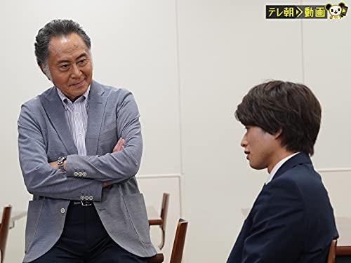 第1話 初回拡大スペシャル