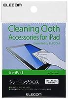 【2010年モデル】ELECOM iPad用クリーナー クリーニングクロス AVA-KCT006