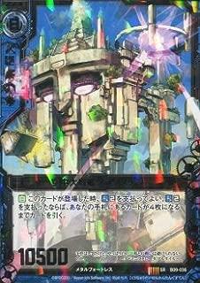 空中大戦艦タングステン 【SR】 B09-036-SR ≪Z/X(ゼクス)Zillions of enemy X≫[ブースター 第9弾「覇者の覚醒」]