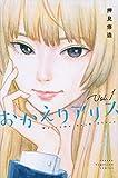 おかえりアリス(1) (講談社コミックス)