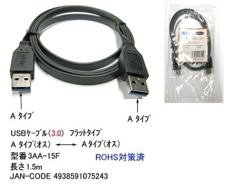 剥離ベリー冬カモン USB3.0 Aタイプ(オス)←→Aタイプ(オス)フラットケーブル【3AA-15F】