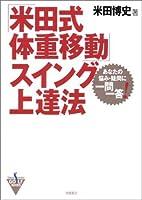 「米田式体重移動」スイング上達法―あなたの悩み・疑問に一問一答! (Takahashi golf books)