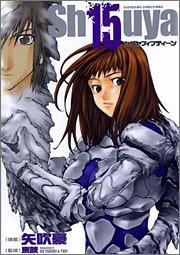 Sh15uya シブヤフィフティーン (単行本コミックス―KADOKAWA COMICS特撮A)の詳細を見る