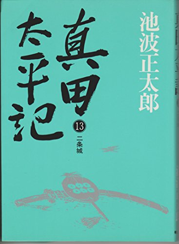 真田太平記 (13)二条城