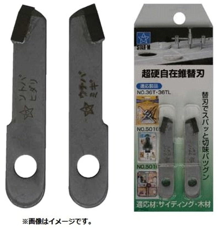 STAR-M No.36T-K 超硬自在錐 超硬替刃 スターエム
