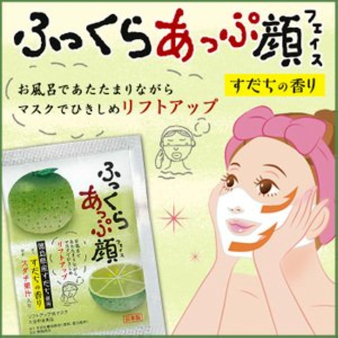 漂流意味経由でリフトアップ フェイスマスク すだちの香り(20ml×1×7枚)