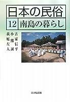 日本の民俗〈12〉南島の暮らし