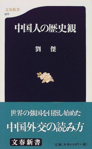 中国人の歴史観 (文春新書)