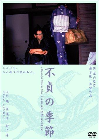 不貞の季節 [DVD]