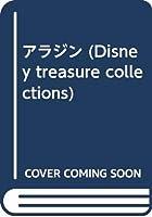 アラジン (Disney treasure collections)