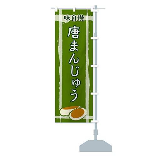 唐まんじゅう のぼり旗 サイズ選べます(ハーフ30x90cm 右チチ)