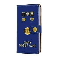 ドコモ格安スマホ MONO MO-01K 用 すまほケース 手帳型 カードタイプ [パスポート風・ブルー] 日本 菊花紋章 フェイクデザイン ZTE モノ ゼットティーイー モノ docomo すまほカバー カード収納 スタンド式 けーたいケース [FFANY] passport 00x_187@04c