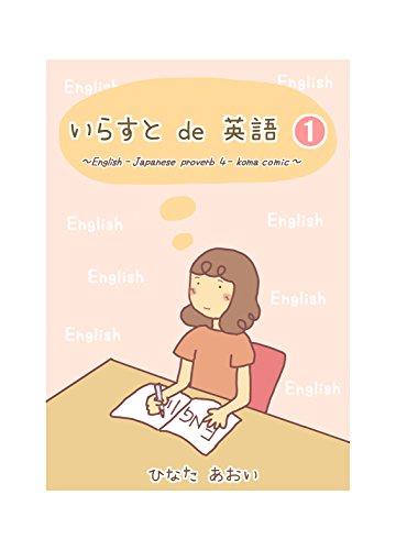 Irasuto de eigo 1: English - Japanese proverb 4 - koma comic (Japanese Edition)