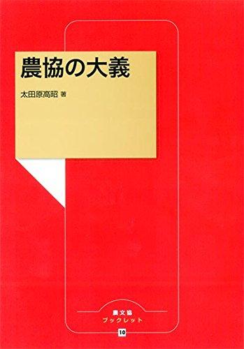 農協の大義(農文協ブックレット10)