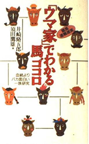 「ウマ家」でわかる馬ゴコロ―血統よりバカ面白い一族研究の詳細を見る