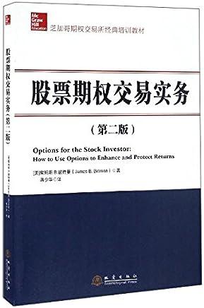 股票期权交易实务(第2版)