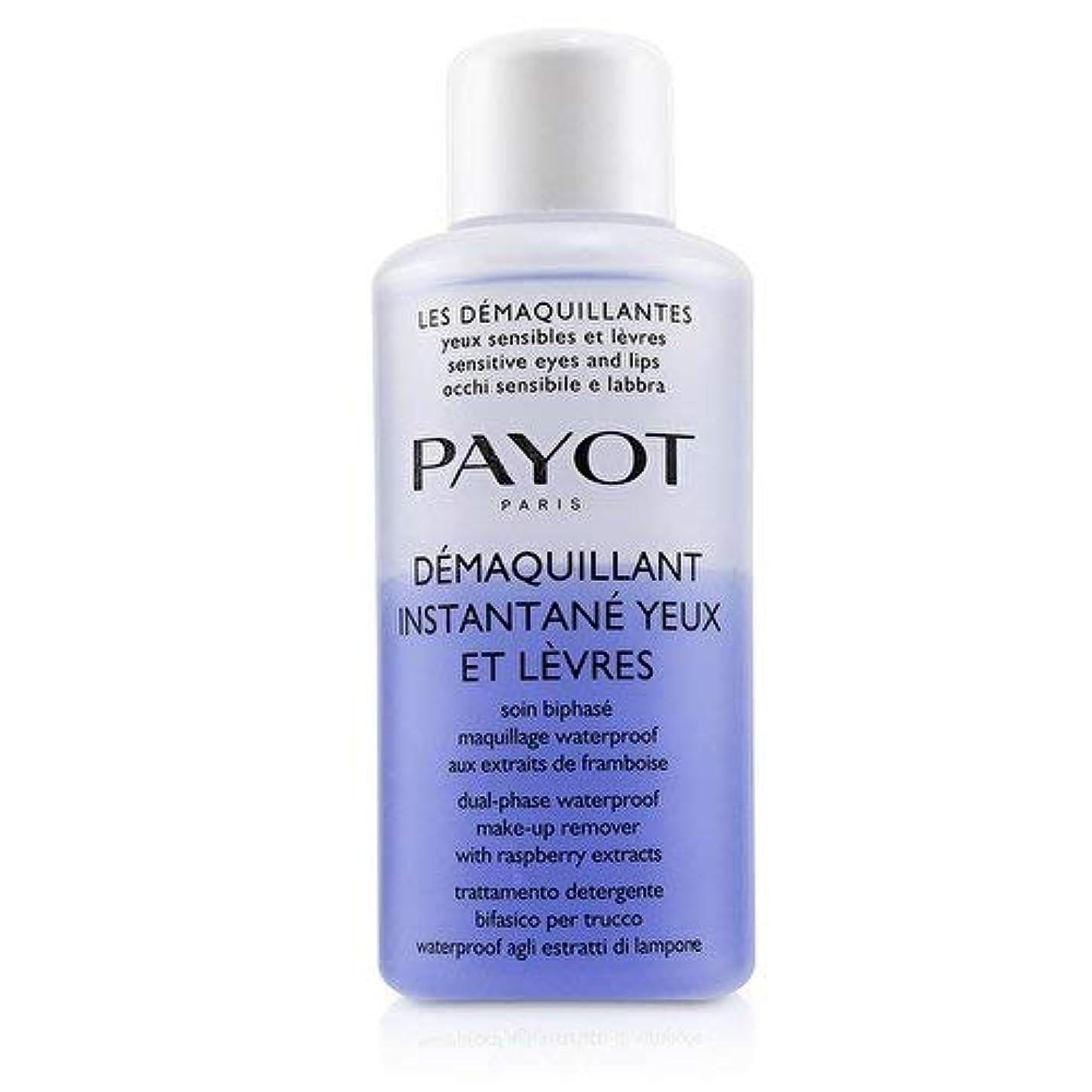 運搬実行可能蘇生するパイヨ Les Demaquillantes Demaquillant Instantane Yeux Dual-Phase Waterproof Make-Up Remover - For Sensitive Eyes (Salon Size) 200ml/6.7oz並行輸入品