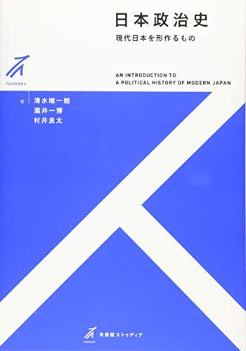 日本政治史 -- 現代日本を形作るもの (有斐閣ストゥディア)の詳細を見る