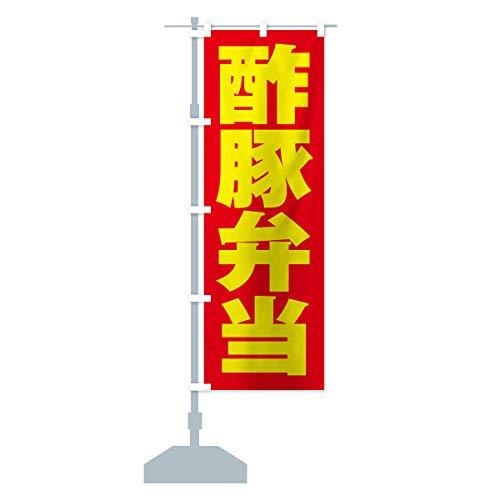酢豚弁当 のぼり旗(レギュラー60x180cm 左チチ 標準)