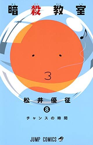 暗殺教室 8 (ジャンプコミックス)
