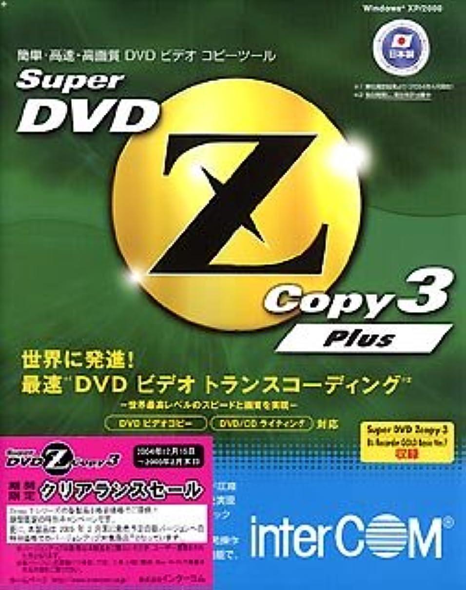 ノミネート苦しめるジャーナリストSuper DVD Zcopy 3 Plus 期間限定クリアランスセール