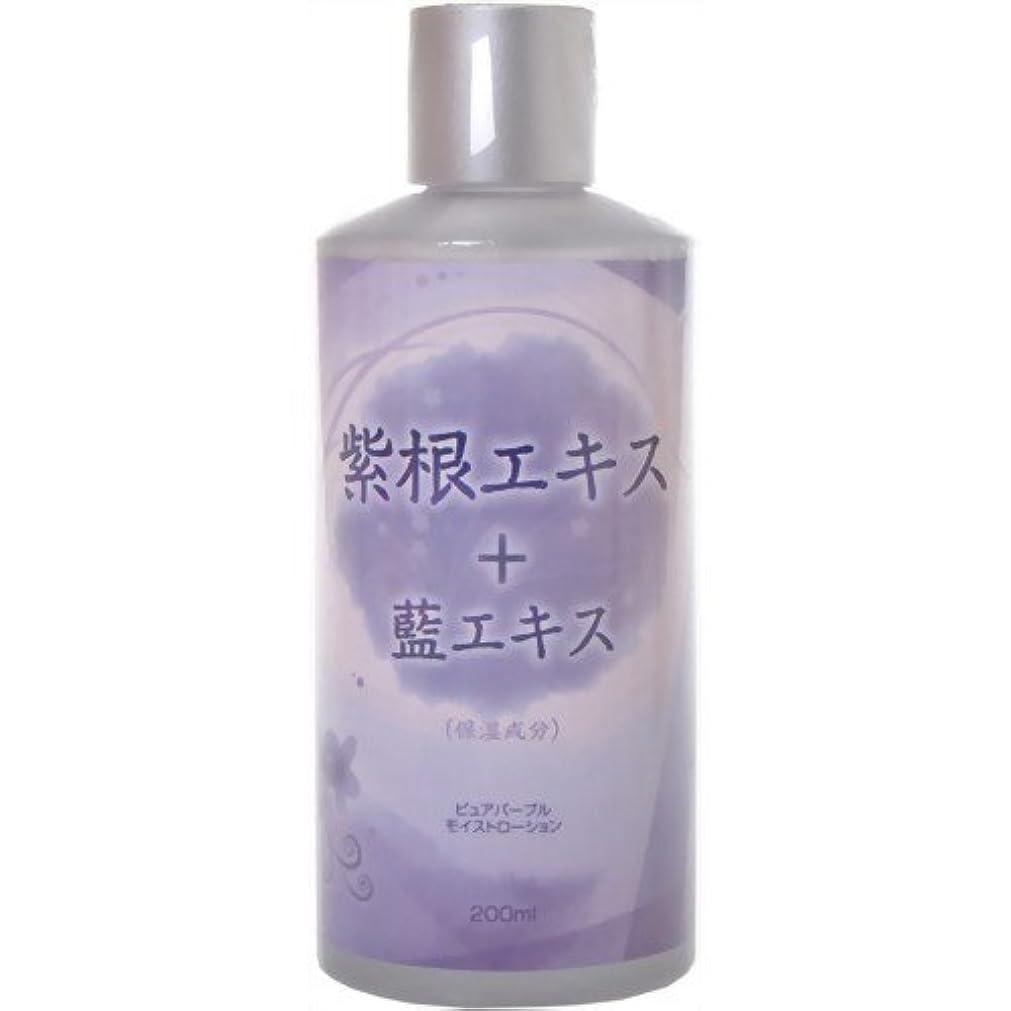 残り克服する印象的なピュアP モイストローション(紫根エキス+藍エキス)