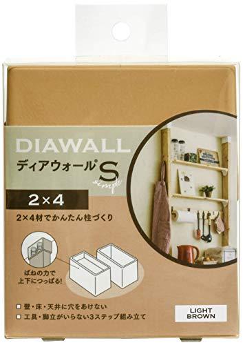 若井産業 WAKAI ツーバイフォー材専用壁面突っ張りシステム 2×4 ディアウォールS ライトブラウン DWS24LB