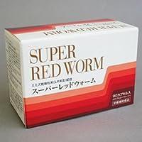 スーパーレッドウォーム 1箱 サプリメント