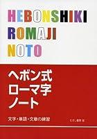ヘボン式ローマ字ノート―文字・単語・文章の練習